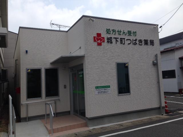 城下町つばき薬局