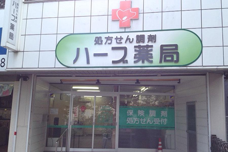 ハーブ薬局